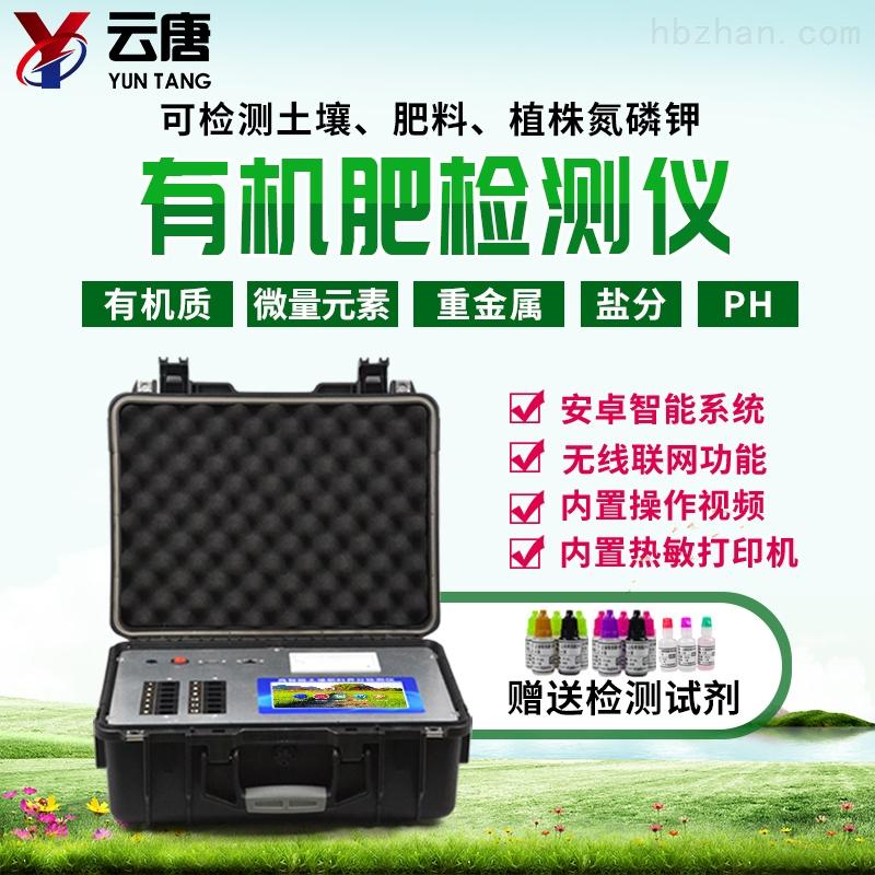 有机肥化验检测设备