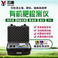 YT-TR03有机肥化验检测设备