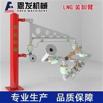 LNG低温鹤管