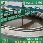 善丰污水处理设备 中心传动刮泥机