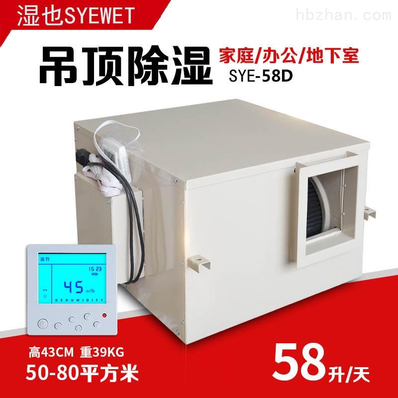 SYE-8.8SD-工业除湿机保质保量