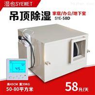 SYHF-7.5Q防爆水冷调温除湿机
