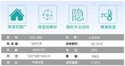 SYHF-7.5Q泸州吊顶除湿机现货充足