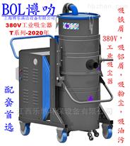 山西机械加工用工业吸尘器