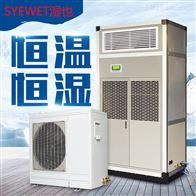 SYHF-7.5Q组合式转轮除湿机