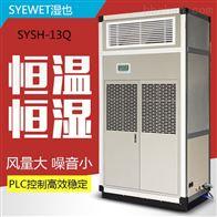 SYHF-7.5Q恒温恒湿机组