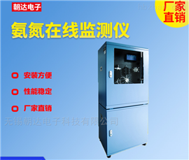 CHD-NH无锡氨氮监测仪在线分析仪