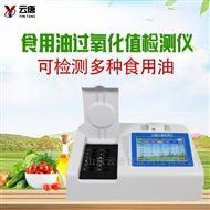 YT-G12食用油过氧化值检测仪
