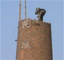 南康烟囱拆除公司-专业拆除烟囱施工