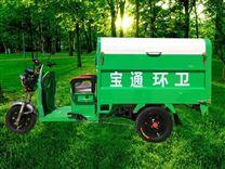 河南安阳林州宝通电动自卸三轮垃圾车