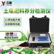 YT-TR01高精度土壤养分快速检测仪