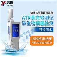 YT-WATP细菌检测仪生物