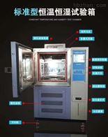 FT--80CH恒温恒湿实验箱价格