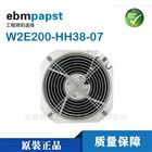 風電行業專用ebm風扇 W2E200-HH38-07