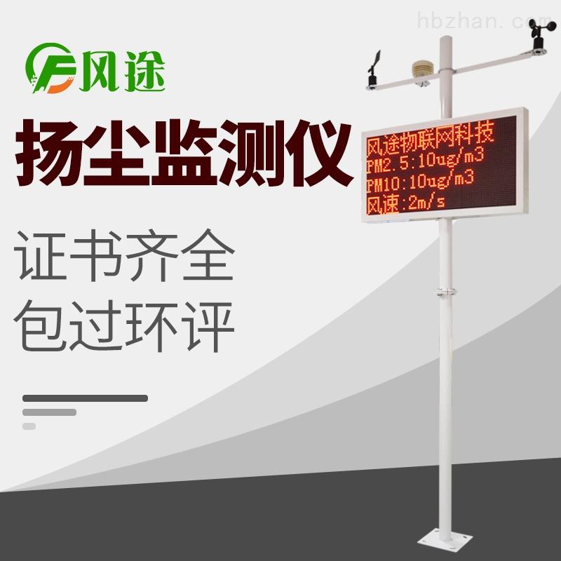 扬尘监测设备生产厂家