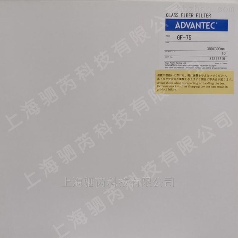 ADVANTEC东洋孔径0.3um玻璃纤维滤膜GF75