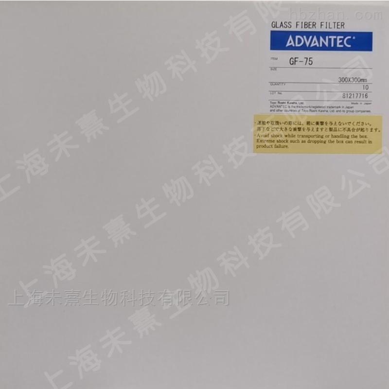 ADVANTEC孔径0.3um玻璃纤维滤膜