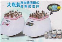 爱林WZR-D951A药瓶振荡器-全国代理