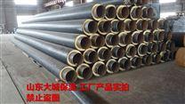 山东钢套钢保温管厂家直销保温管价格