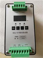 SDJ-9B/9L型振动变送器