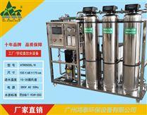 工厂/学校直饮水设备