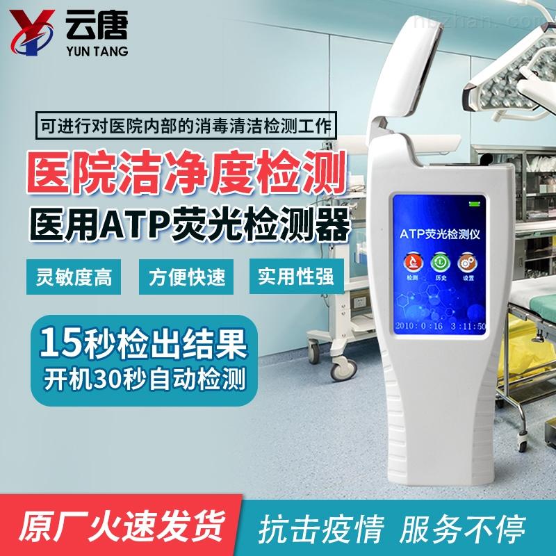 医用细菌检测仪