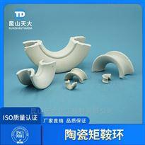 DN25-DN76瓷质矩鞍环
