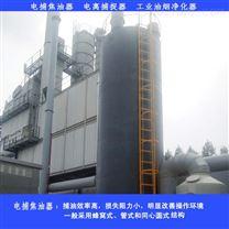 塑料厂用电捕焦油器设计安装厂家