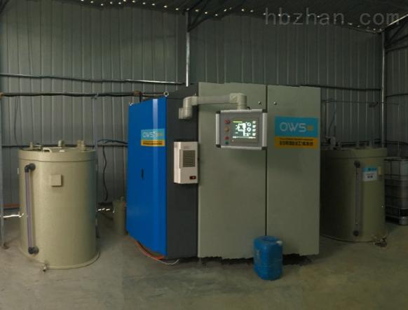 昭通真空蒸馏乳化液废液处理设备