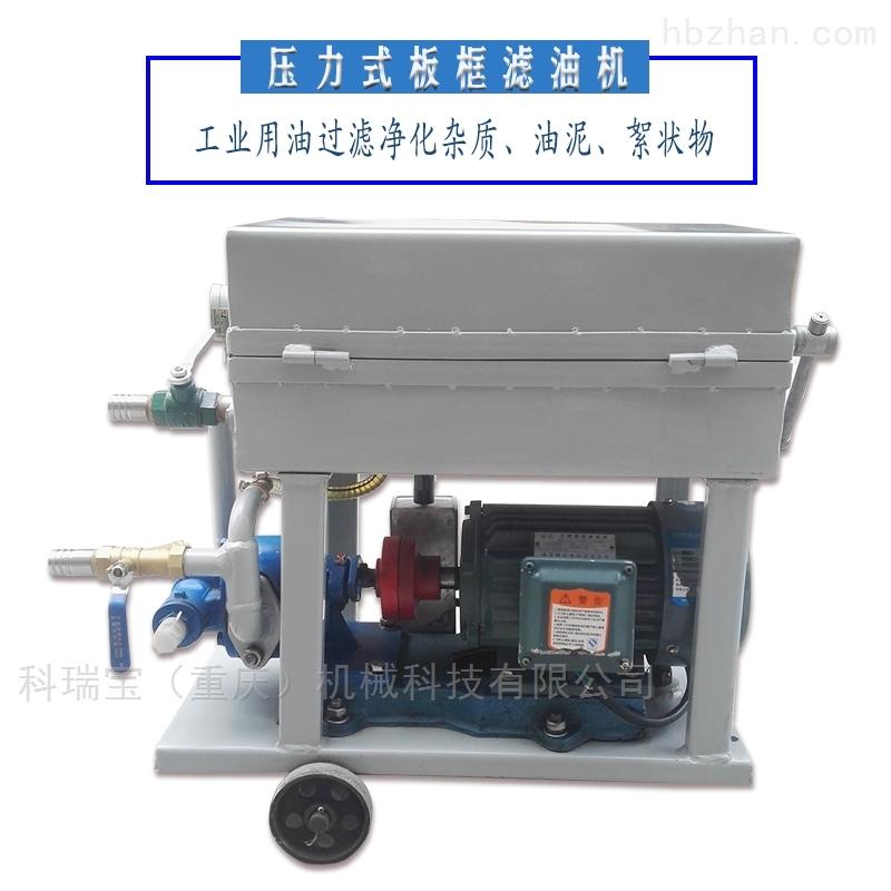 KBBK-120板框式滤油机