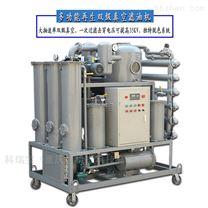 变压器油多功能双极真空滤油机