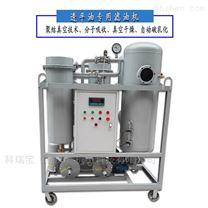 KBC-30水轮机透平油滤油机