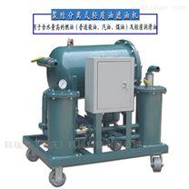 KBD-F-30轻质油聚结分离式滤油机过滤机