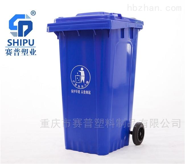 带盖两轮可移动特厚240L塑料垃圾桶
