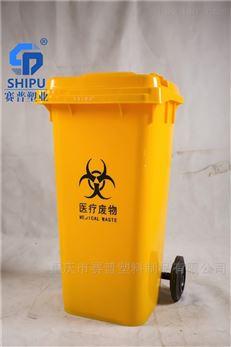 240升黄色医疗废弃物塑料垃圾桶价格