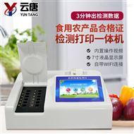 YT-G24食用农产品合格证智能机