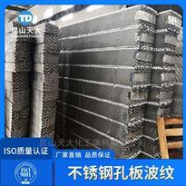 脱硫脱硝用不锈钢孔板波纹填料