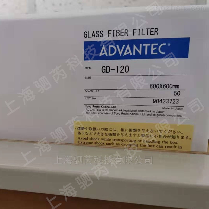 ADVANTEC东洋GD-120玻璃纤维滤纸