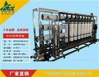 HTFR0.5-50T/H中水回用设备