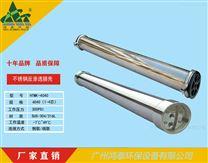 不锈钢反渗透膜壳4040