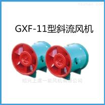 GXF-C-4斜流风机屋顶式