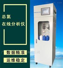 总氮在线分析仪水质在线监测系统