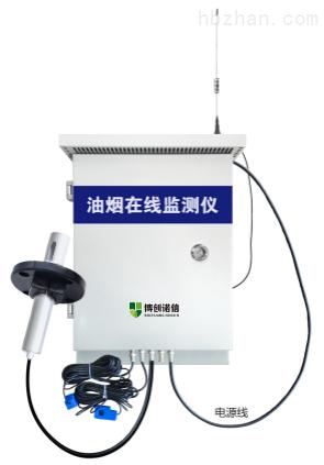 在线油烟监测仪Ⅳ