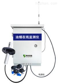 BCNX-LB-Ⅳ油烟在线监测仪Ⅳ