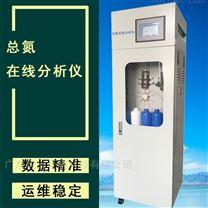 總氮在線分析儀水質在線監測系統