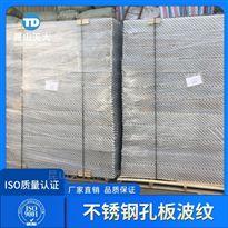 甲醛吸收塔装置用250Y孔板波纹填料