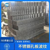 环氧乙烷精馏塔用不锈钢材质孔板波纹填料
