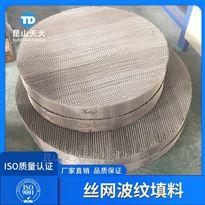 萃取精馏技术装置金属丝网波纹填料