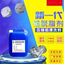 压铸铝清洗剂霉斑清洁剂