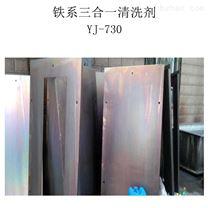 常温铁系磷化液 喷涂防锈覆膜剂